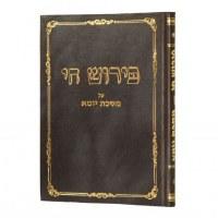 Peirush Chai Maseches Yoma [Hardcover]