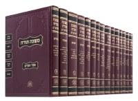 Rambam Mishneh Torah Full Edition Small Size 16 Volume Set [Hardcover]