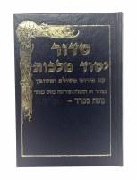 Siddur Yesod Malchus Shabbos and Yom Tov Hebrew Menukad Small Size Sefard [Hardcover]