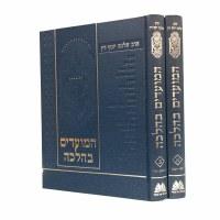 Hamoadim B'Halachah 2 Volume Set [Hardcover]