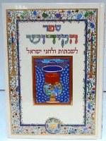 Sefer HaKiddush Abecassis Hebrew Illustrated Large Size [Hardcover]