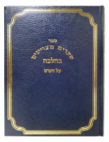 Shearim Metzuyanim B'Halacha Brachos and Shabbos Volume 1 [Hardcover]