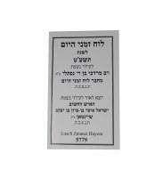 Luach Zmanei Hayom 5780 Pocket Size [Paperback]