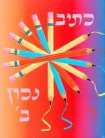 Ksiv Nachon Bais Hebrew Script Handwriting Workbook Volume 2 [Paperback]