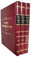 Chidushei Rabbi Akiva Eiger 3 Volume Set [Hardcover]