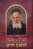 Haggadah Shel Pesach Chofetz Chaim Hebrew [Hardcover]