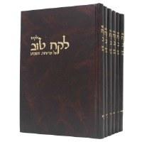 Lekach Tov al Parshiyos Hashavuah 6 Volume Set [Hardcover]