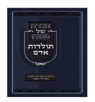 Haggadah Shel Pesach Toldos Adam [Hardcover]