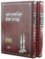 Shloshim Yom Kodem Hachag 2 Volume Set [Hardcover]