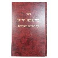 Machshavas Chaim Al Hatorah U'Moadim [Hardcover]