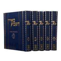 Maayan Hashevua 5 Volume Set [Hardcover]
