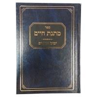 Matnas Chaim Yamim Noraim [Hardcover]