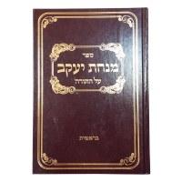 Minchas Yaakov Al Hatorah Bereishis [Hardcover]