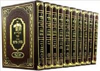 Zohar Matok Midvash 23 Volume Set [Hardcover]