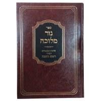 Nezer Meluchah Rosh Hashanah [Hardcover]