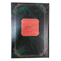 Peer Halachah Arbas Haminim [Hardcover]