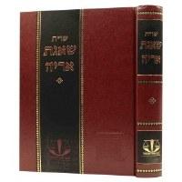 Shagas Aryeh 1 Volume Medium Size [Hardcover]
