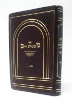 Mishmeres Chaim Part 1-3 Pocket Size [Paperback]