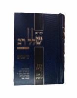 Shalal Rav Shoftim [Hardcover]