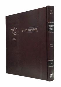 Gemara Bava Metzia Vilna Regilah [Hardcover]