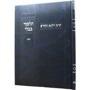 Gemara Sanhedrin Vilna Talmidim [Hardcover]