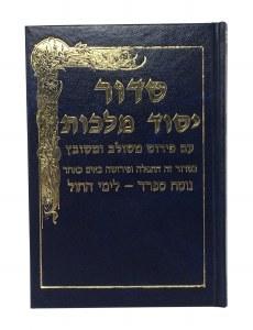 Siddur Yesod Malchus Weekday Interlinear Small Size Sefard [Hardcover]