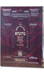 Gemara Mesivta Yoma Large Size Volume 3 Daf 22-32 [Hardcover]