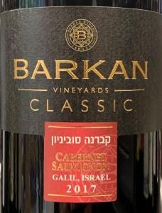 Barkan Classic Cabernet Sauvignon 2017 (750ml) KOSHER