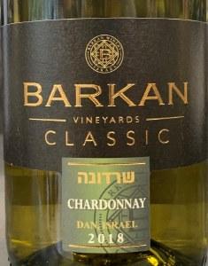 Barkan Classic Chardonnay  2018 (750ml) KOSHER