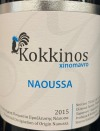 Kokkinos Naoussa Xynomavro Greece 2015 (750ml)