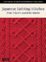 Japanese Knitting Stitches