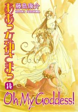 Oh My Goddess Rtl TP VOL 14 (C