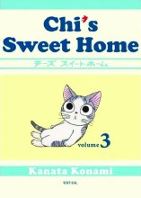 Chi's Sweet Home GN VOL 03