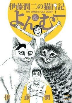 Junji Itos Cat Diary Yon & Mu GN VOL 01