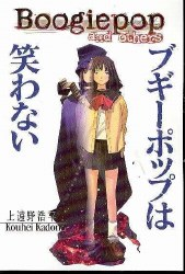 BOOGIEPOP AND OTHERS NOVEL 1