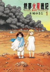 BATTLE ANGEL ALITA MARS CHRONICLE GN #1