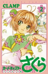 CARDCAPTOR SAKURA CLEAR CARD GN VOL 03