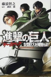 ATTACK ON TITAN CHOOSE PATH ADV VOL 02 HUNT FOR FEMALE TITAN