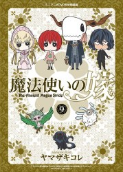 ANCIENT MAGUS BRIDE GN VOL 09