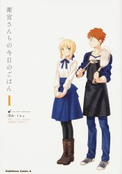 DINING WITH EMIYA FAMILY GN VOL 01 (OF 3)