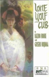 LONE WOLF AND CUB #24 NM-