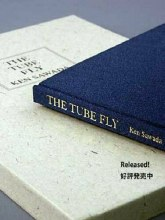 The Tube Fly by Ken Sawada
