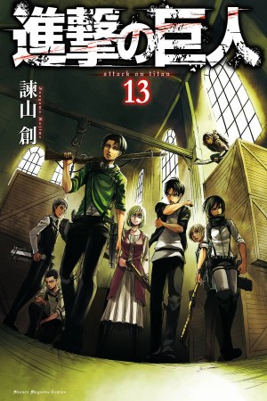 Attack On Titan GN VOL 13 (Jun141304)