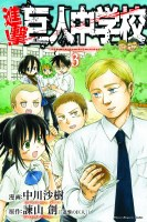 Attack On Titan Junior High GN VOL 02 (Sep141479)