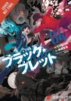 Black Bullet GN VOL 04
