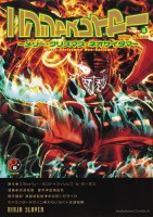 Ninja Slayer GN VOL 08 (Mr)