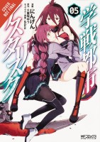 Asterisk War Academy City On Water GN VOL 05