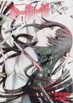Bakemonogatari GN VOL 01