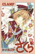 Cardcaptor Sakura Clear Card GN VOL 10 (C: 1-1-1)