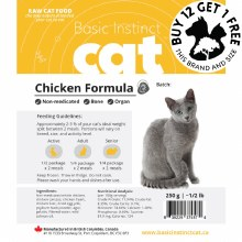 Chicken with Bone Case of 5, 250g Packages